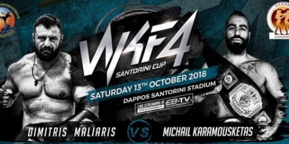 Οι επίλεκτοι αγώνες του «WKF Santorini Cup 4» το Σάββατο 13 Οκτωβρίου στο Κλειστό Γυμναστήριο