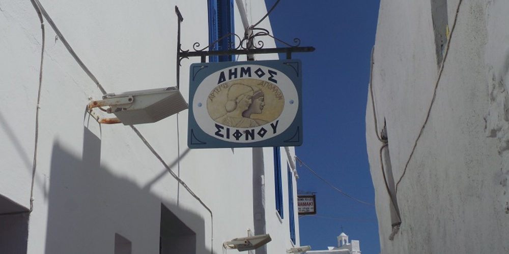 Δημοπρατείται το έργο «Δίκτυα αποχέτευσης Απολλωνίας και Αρτεμώνα Δήμου Σίφνου»