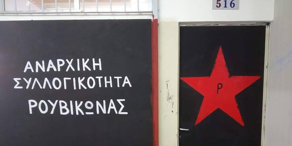 Απίστευτα πράγματα κάνει ο Ρουβίκωνας: Άνοιξε γραφείο στην Φιλοσοφική Αθηνών