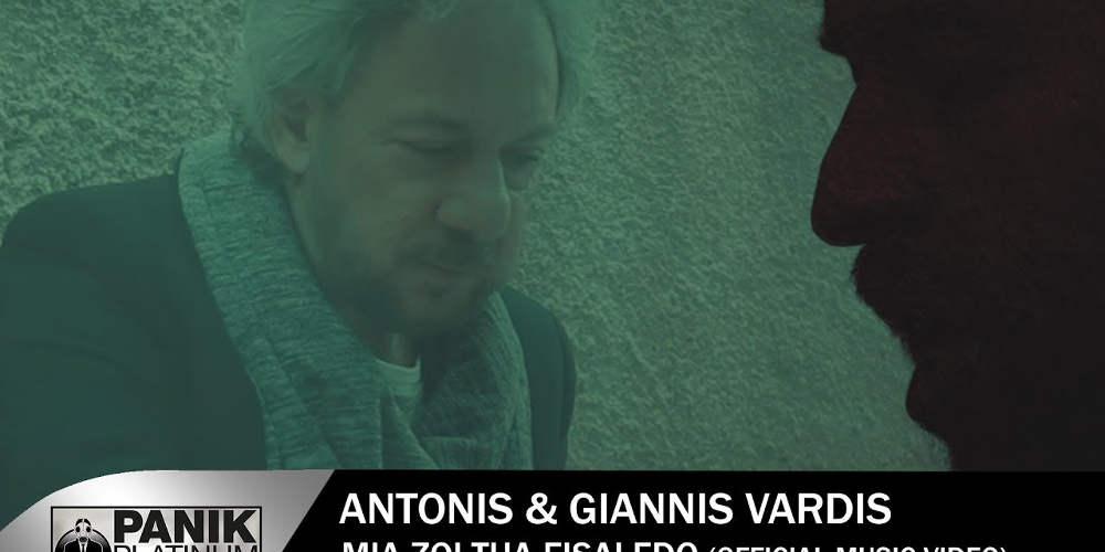 Συγκλονιστικό: Ο Αντώνης Βαρδής μετά τον θάνατό του τραγουδά με τον γιο του Γιάννη [βίντεο]